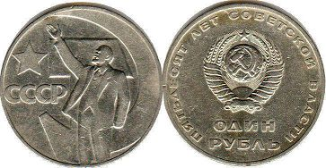 coin USSR 1 rouble 1967