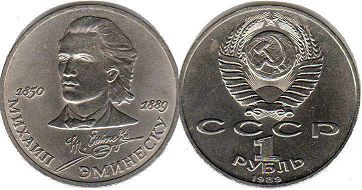 coin USSR 1 rouble 1989
