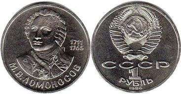 coin USSR 1 rouble 1986