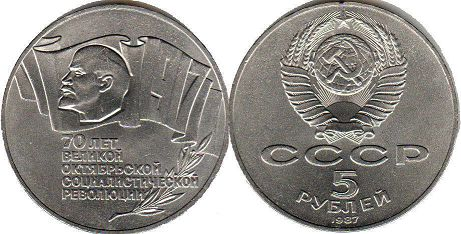 coin USSR 5 roubles 1987