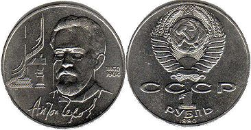 coin USSR 1 rouble 1990