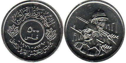 coin Iraq 500 fils 1971