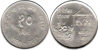 coin Nepal 10 rupee 1974