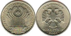 coin Russian Federation 1 rouble 2001