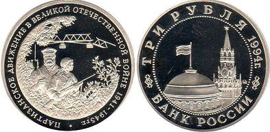 coin Russian Federation 3 roubles 1994