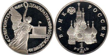 coin Russian Federation 1 rouble 1992