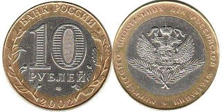 coin Russian Federation 10 roubles 2002