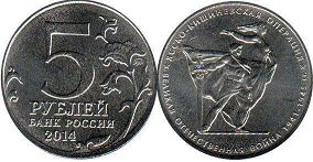 coin Russian Federation 5 roubles 2014