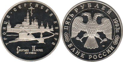 coin Russian Federation 5 roubles 1993