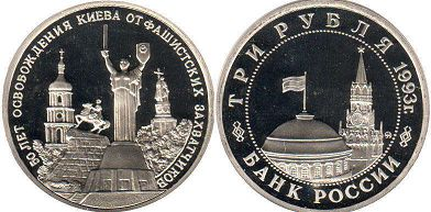 coin Russian Federation 3 roubles 1993