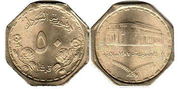 coin Sudan 50 ghirsh 1987