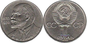coin USSR 1 rouble 1985