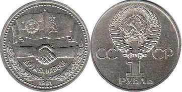 coin USSR 1 rouble 1981