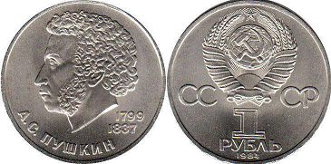 coin USSR 1 rouble 1984
