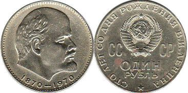 coin USSR 1 rouble 1970