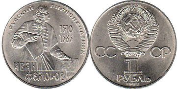 coin USSR 1 rouble 1983