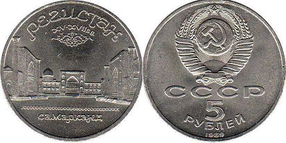coin USSR 5 roubles 1989