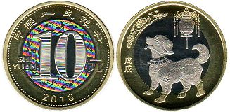 pièce Chine 10 yuan 2018 Year of Dog