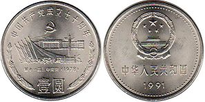 pièce Chine 1 yuan 1991 1 yuan 1991 70th Anniversary of the Communist Party