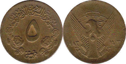 1972 5 Millim Old Sudan Coin Circulated