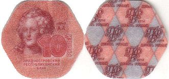 coin Transnistria 10 roubles 2014