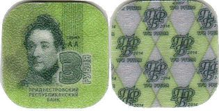 coin Transnistria 3 roubles 2014