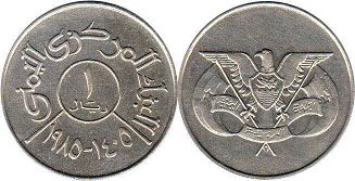 coin Yemen 1 riyal 1985
