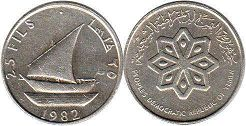 coin South Yemen 25 fils 1982