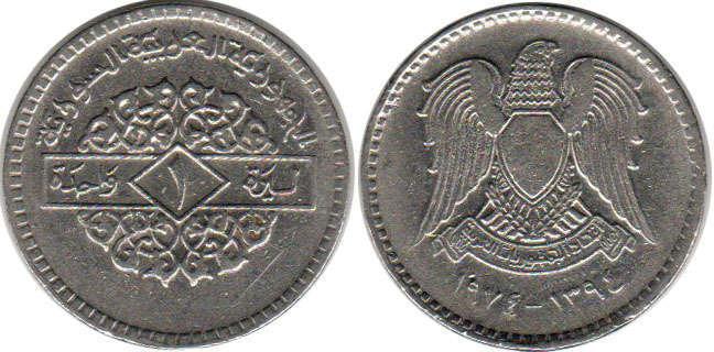 SYRIA 1974 1 POUND COIN
