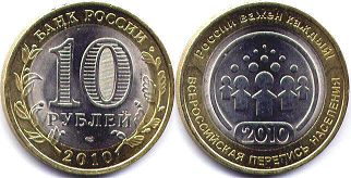 coin Russian Federation 10 roubles 2010