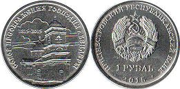 coin Transnistria 1 rouble 2015
