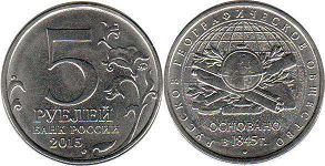 coin Russian Federation 5 roubles 2015
