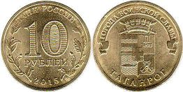 coin Russian Federation 10 roubles 2015