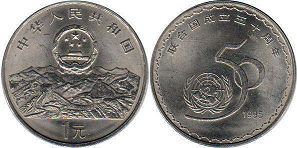 pièce chinese 1 yuan 1995 50th Anniversary of the UN