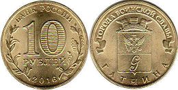 coin Russia 10 roubles 2016