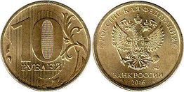 coin Russian Federation 10 roubles 2016