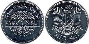 coin Syria 1 pound 1996