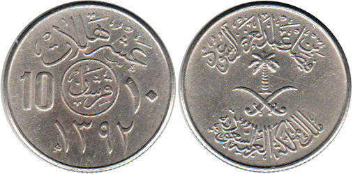 12 Saudi Gash Coin Saudi Arabia 24mm 1937
