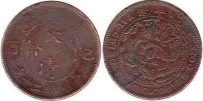 chinese old coin 0 cash ND (1907)