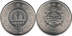 pièce chinese 1 yuan 1991 Planting trees Festival