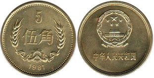 coin chinese 5 chiao 1981