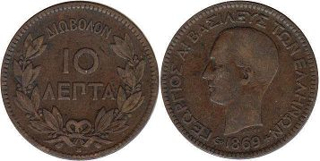 coin Greece 10 lepta 1869