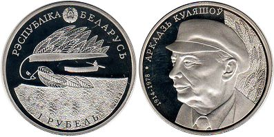 coin Belarus 1 rouble 2014