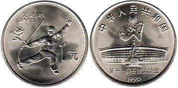 coin China 1 yuan 1990 Sword Dancer