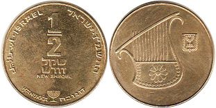 coin Israel 1/2 new sheqel 1987