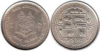 coin Nepal 5 rupees 1990