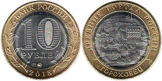 coin Russia 10 roubles 2018