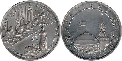 coin Russia 2 roubles 1995 Nurenberg tribunal