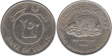 coin South Yemen 250 fils 1981
