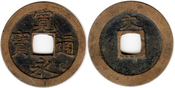 Japan old - online free coins catalog with photos and values